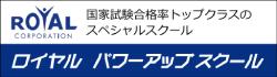 クレーン免許 フォーク免許 レッカー免許 玉掛け 溶接 外国人対応 クレーン学校 広島 福山