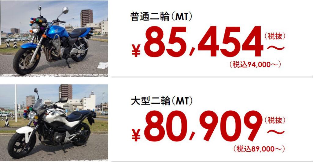 バイクキャンペーン価格