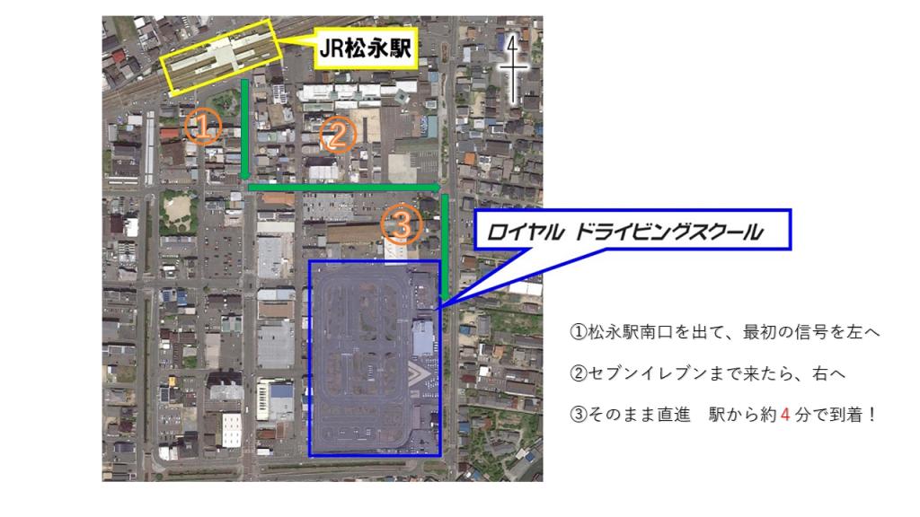 松永駅から徒歩でのルート約4分