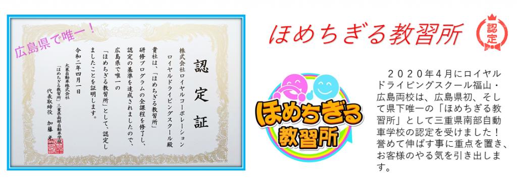 ほめちぎる教習所は広島県でロイヤル福山と広島だけ