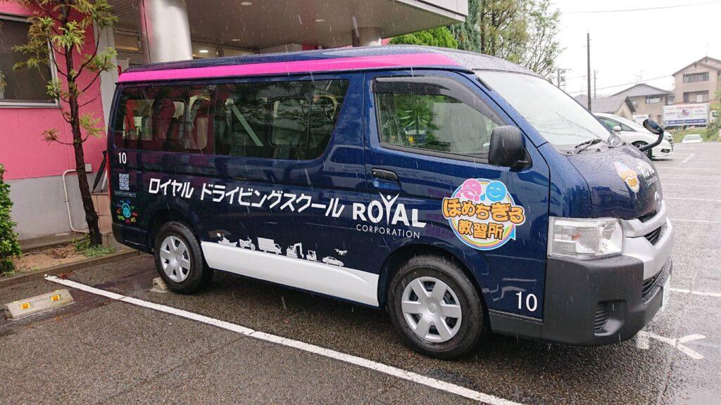 新送迎バス デザイン変更 ロイヤル 送迎バス