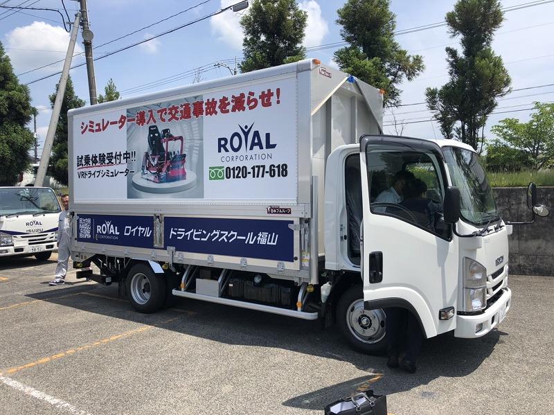 いすゞ ISUZU トラック VR搬送車両 ロイヤルドライビングスクール