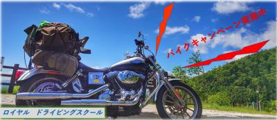 バイクキャンペーンページへ