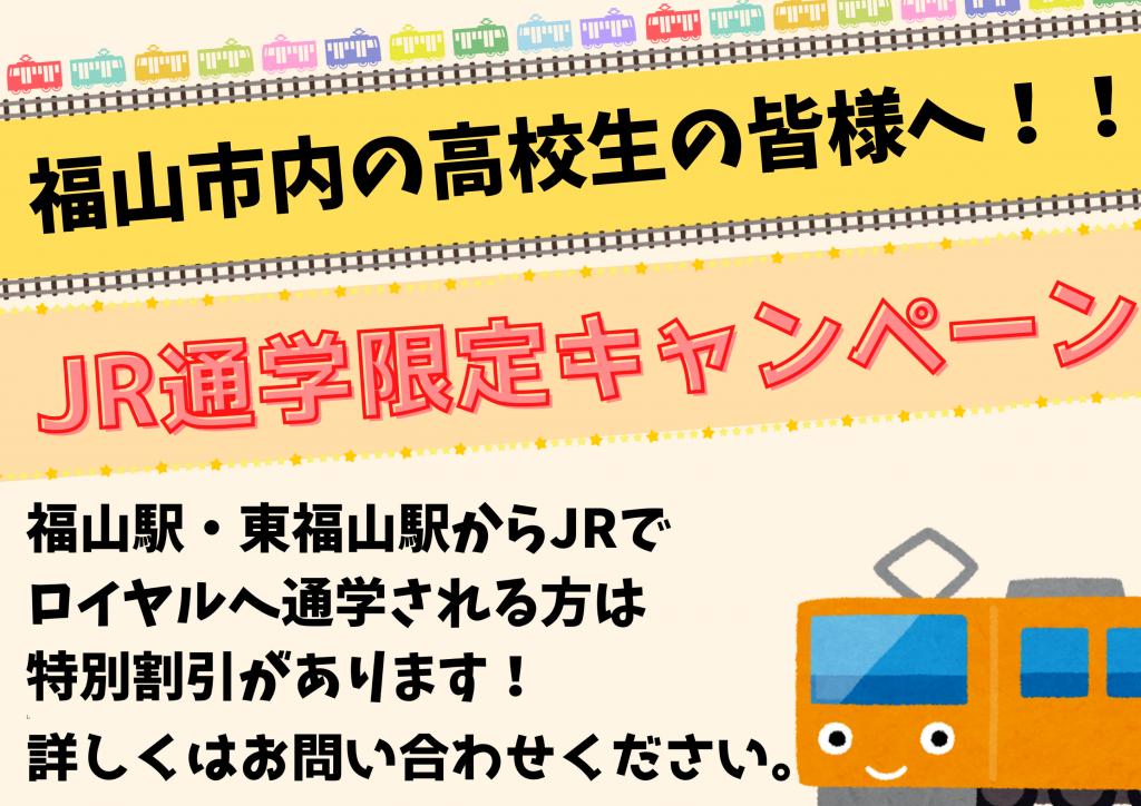 JR通学限定キャンペーン
