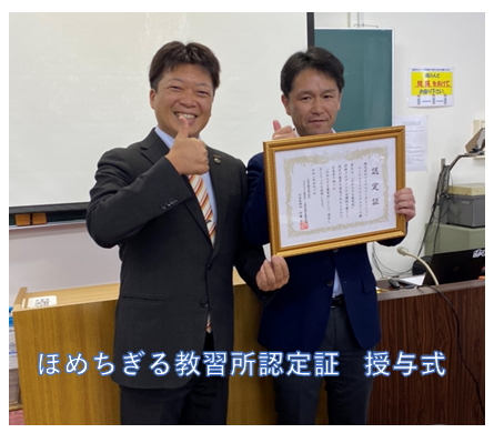 ほめちぎる教習所認定証授与式 広島県ロイヤルドライビングスクール福山 職員全員ほめる達人