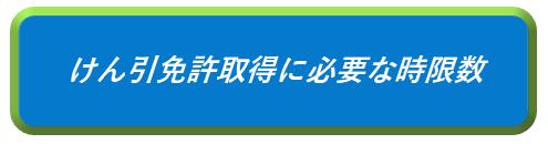 ロイヤルドライビングスクール福山 けん引免許 合宿 大型自動車免許 セットプラン