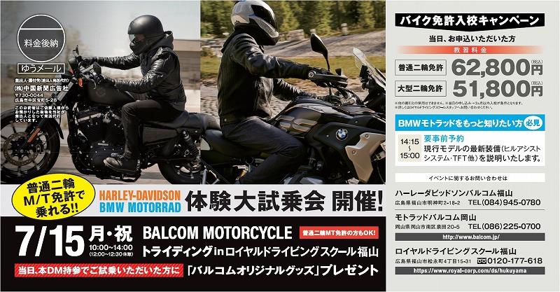 ハーレーダビッドソン ロイヤルドライビングスクール 大型二輪 バイク 大型バイク 二輪免許 ハーレーダビッドソンバルコム福山 モトラッドバルコム岡山