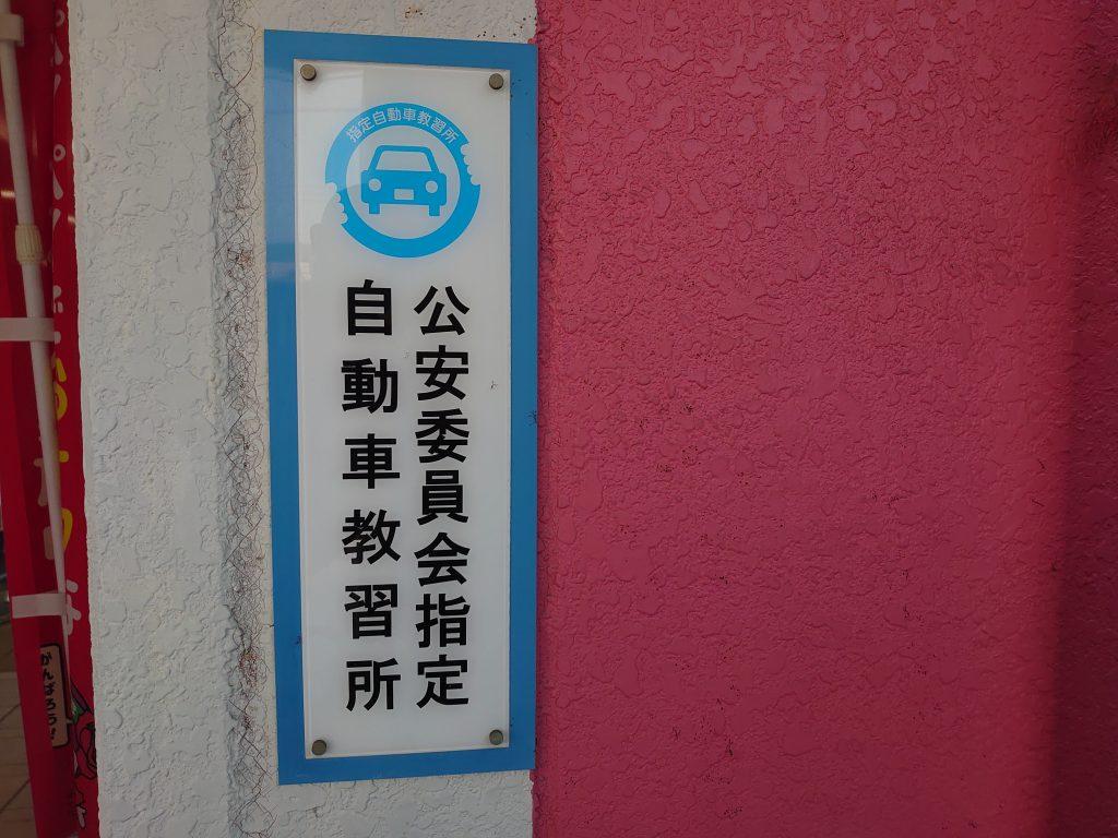 指定自動車学校 シンボルマーク 無事故の日 6月25日
