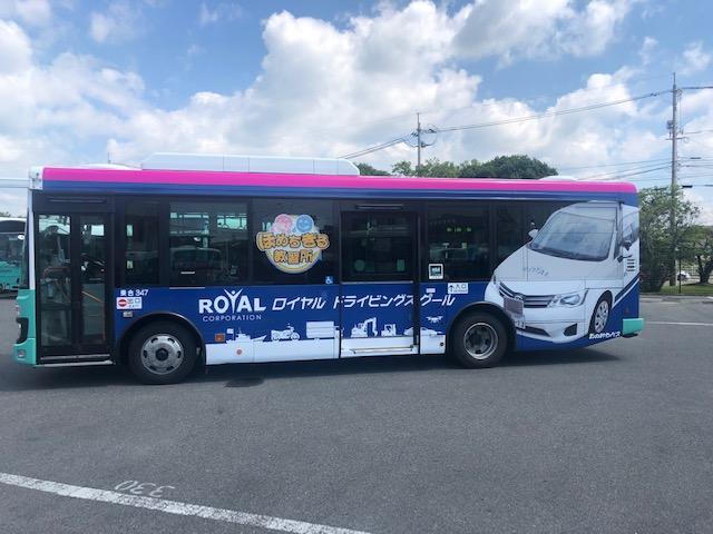 ロイヤルドライビングスクールラッピングバス