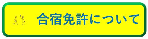 ロイヤルドライビングスクール福山の合宿