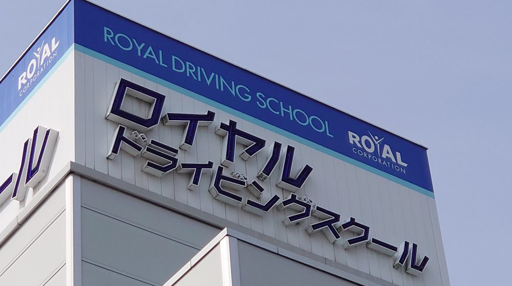ロイヤルの学校案内です。ロイヤルの魅力、取り組みを紹介します。