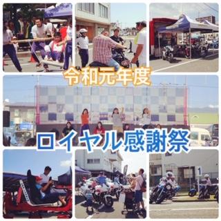 ロイヤル感謝祭 自動車免許 ロイヤルドライビングスクール福山