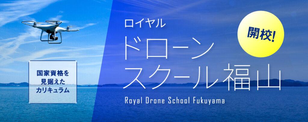 ロイヤルドローンスクール福山 ドローン免許 ロイヤルドライビングスクール