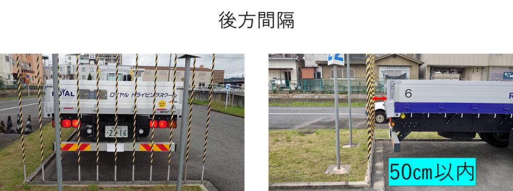 大型免許の「縦列駐車からの後方間隔」