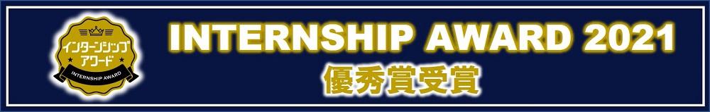internship award 2021優秀賞受賞