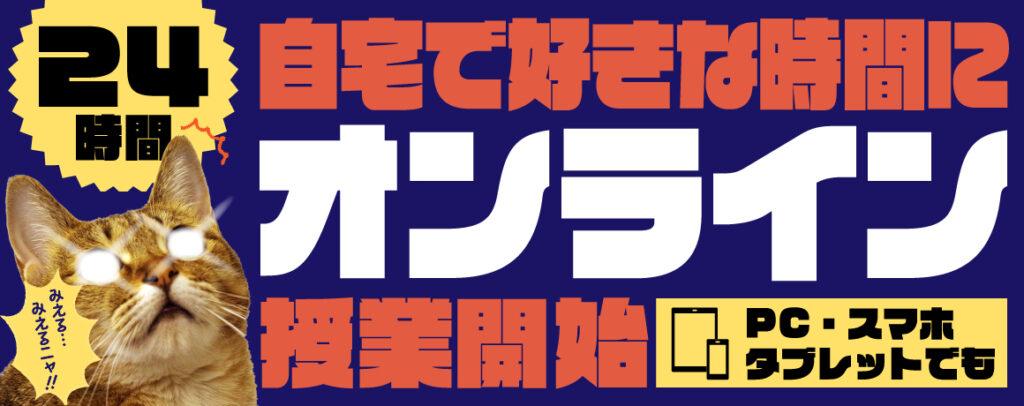 オンライン学科 ロイヤル 三原
