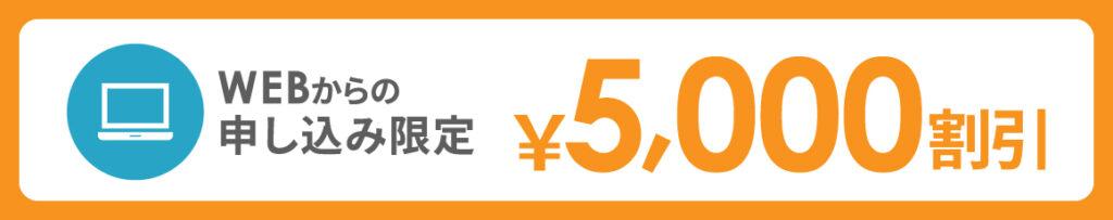 WEB申し込み限定5,000円割引