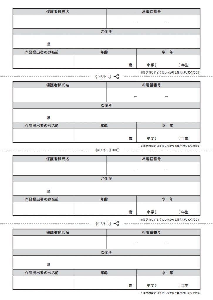 ロイヤルドライビングスクール 自動車学校 懸賞 絵画コンクール 作品募集