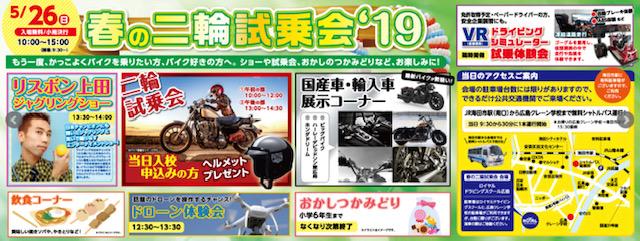 春の二輪試乗会 ロイヤル感謝祭 バイク 二輪免許 オートバイ