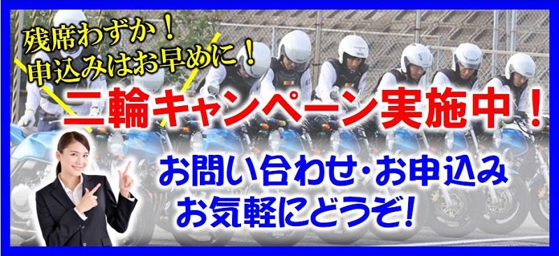 二輪キャンペーン実施中 広島の公認自動車学校ロイヤルドライビングスクール広島