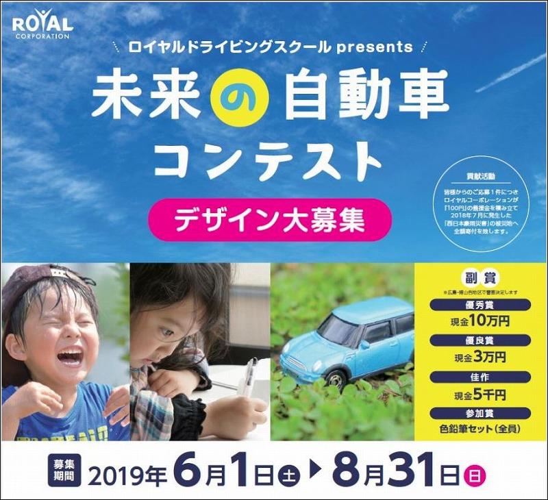 未来の自動車コンテスト ロイヤルドライビングスクール ドライビングスクール広島 ロイヤルコーポレーション 自動車免許