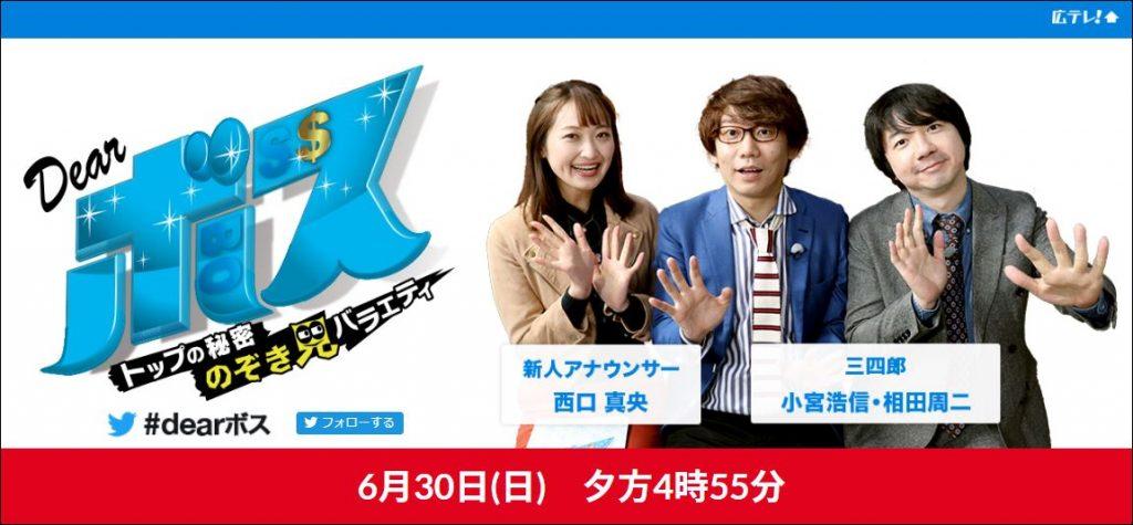 広島TV 広テレ Dearボス ロイヤルコーポレーション ドライビングスクール マリンライセンスロイヤル
