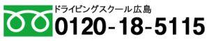 ロイヤルドライビングスクール広島 お問合せ 電話番号