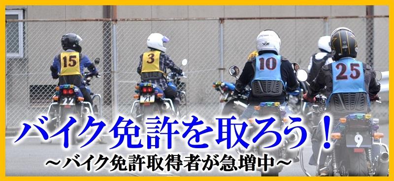 バイク免許を取ろう