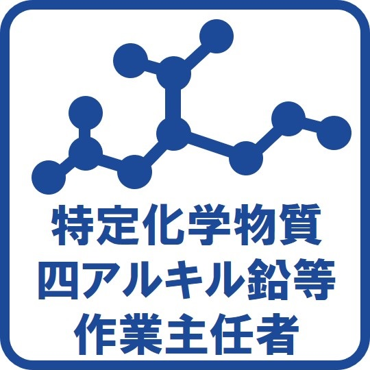 特定化学物質及四アルキル鉛等作業主任者技能講習