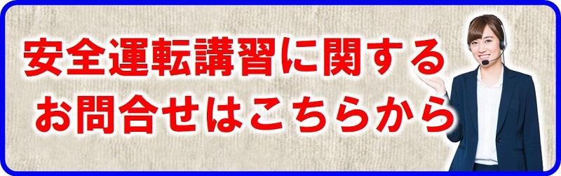 安全運転講習に関するお問合せ 広島県 自動車学校 ロイヤル