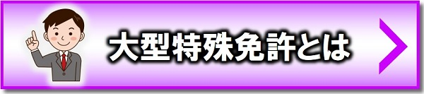 大型特殊免許とは 広島 自動車学校 ロイヤルドライビングスクール広島