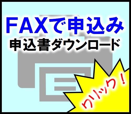 FAX申込み|第四級アマチュア無線技士養成課程講習会
