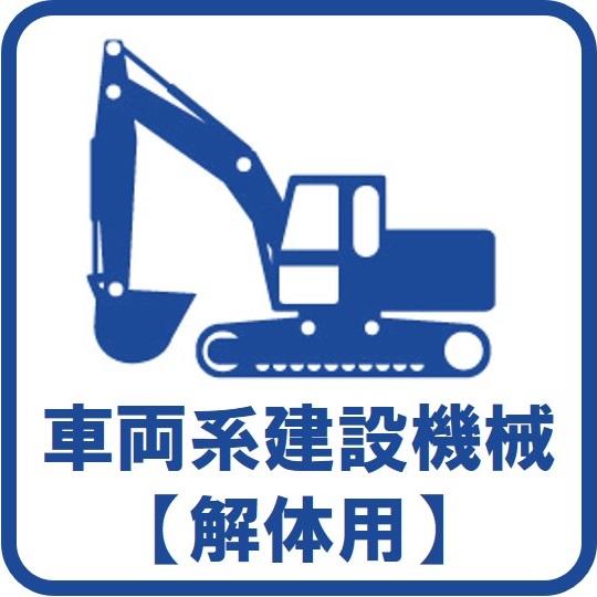 車両系建設機械運転実技講習【解体用】