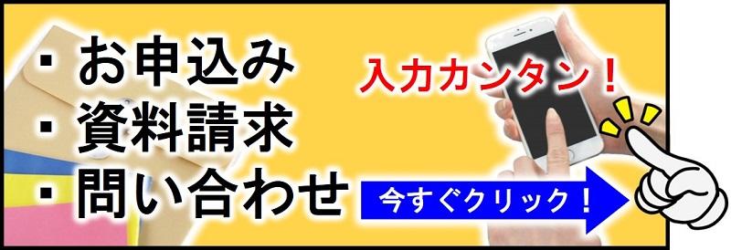 申込み・資料請求・問い合わせ|ロイヤルドライビングスクール広島