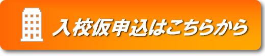 ドライビングスクール広島 普通自動車免許 自動車免許 ロイヤルコーポレーション 申込