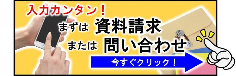 資料請求・問い合わせ|ロイヤルドライビングスクール広島