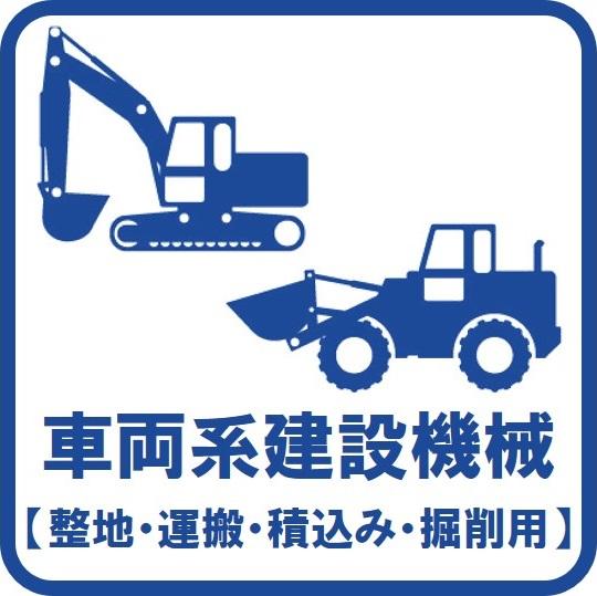 車両系建設機械運転実技講習【整地・運搬・積込み用及び掘削用】