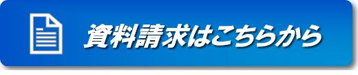 資料請求 ドライビングスクール広島 普通自動車免許 免許 普通免許 学割