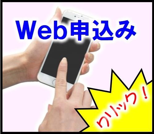 Web申込み|第四級アマチュア無線技士養成課程講習会