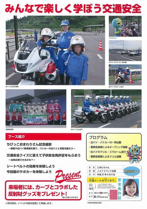 交通安全フェスタ2019 広島交通安全フェスタ 広島県運転免許センター ロイヤルドライビングスクール ドライビングスクール広島 VR