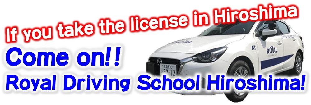 Royal Driving School hiroshima license