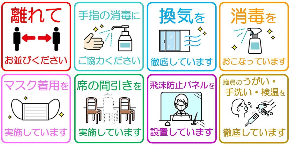 新型コロナウィルス感染拡大防止対策 ロイヤルドライビングスクール広島
