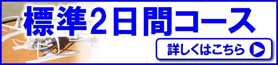 ロイヤルドローンスクール広島 標準2日間コース