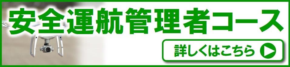 ロイヤルドローンスクール広島 安全運航管理者コース