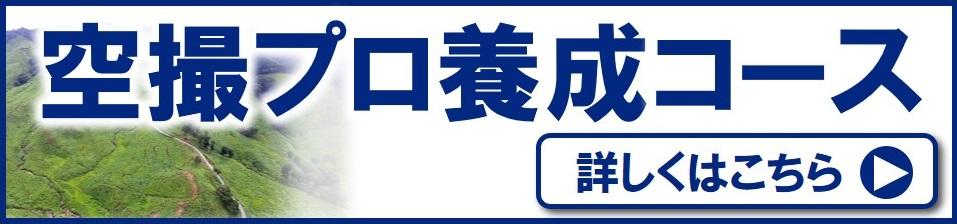ロイヤルドローンスクール広島 空撮プロ養成コース