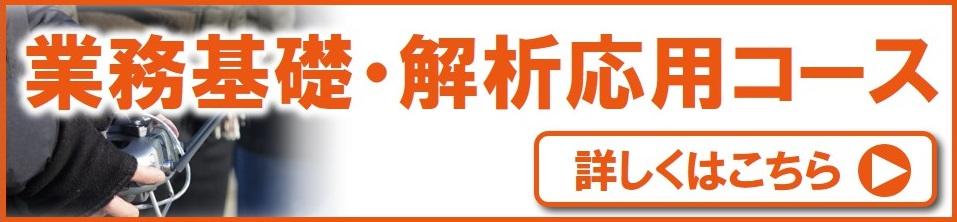 ロイヤルドローンスクール広島 業務基礎・解析応用コース