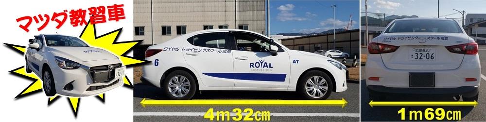 広島 自動車学校 普通車免許 ロイヤル 教習車 マツダ