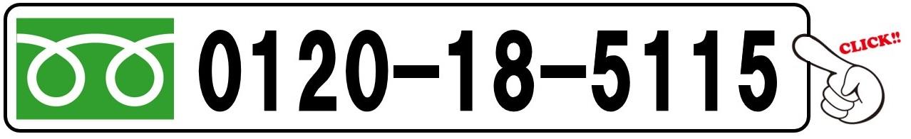 高齢者講習 予約 電話番号 ロイヤル 0120185115