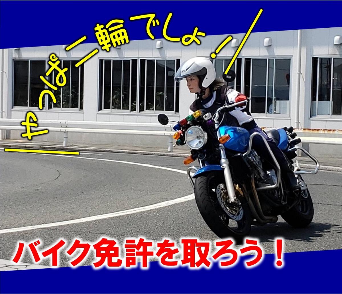 バイク免許を取ろう 広島の公認自動車学校ロイヤルドライビングスクール
