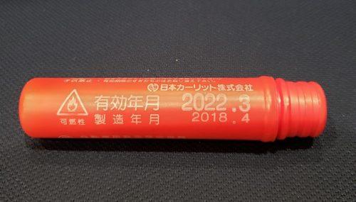 ロイヤルドライビングスクール広島 普通車免許 発炎筒有効期限
